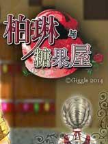 《柏琳与糖果屋》免安装简体中文绿色版