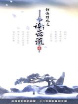 剑侠情缘3谢云流传