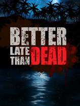 逆境求生(Better Late Than DEAD)單獨免DVD補丁PLAZA版