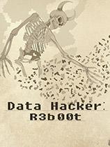 《数据黑客:重启》免安装绿色版