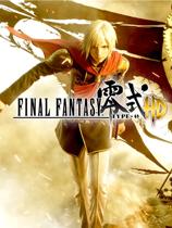 《最终幻想:零式HD》免安装简体中文绿色版[官方简繁体中文]