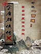 《金庸群侠传X》免安装简体中文绿色版[1.0正式版]