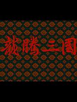 《龙腾三国》免安装繁体中文绿色版