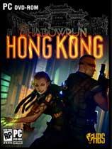 暗影狂奔:香港