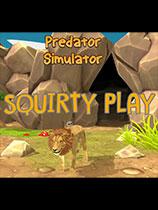 《捕食者模拟》免安装绿色版