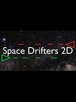 《太空漂流者2D》免安装绿色版[v1.1.2测试版]