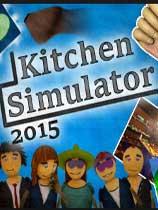 《厨房模拟2015》免安装绿色版