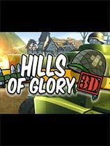 《荣誉之山3D》免安装绿色版