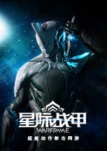 《星际战甲》国服中文客户端[v2016.06.03.13.47版]