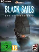 《黑帆:鬼船》免安装简体中文绿色版