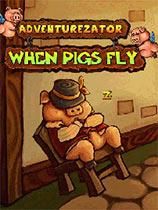 《冒险工坊:当猪会飞》免安装绿色版[正式版]