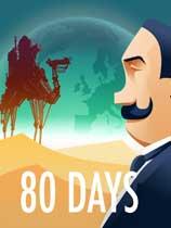 《80天周游世界》免安装绿色版