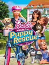 芭比和她的姐妹-宠物救援