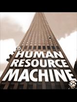 《人力资源机器》免DVD光盘版[官方简体中文]