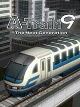 《A列车9 V3.0:铁路模拟》免安装绿色版