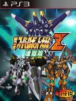 《第三次超級機器人大戰Z:連獄篇》PSN