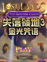 《失落领地3:金光咒语》免安装绿色版[收藏版]