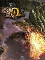 《怪物猎人Online》国服中文客户端