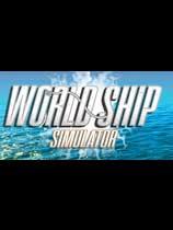 《世界船舶模拟》免DVD光盘版