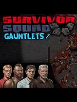 《幸存小队:挑战》免安装绿色版[v1.1版]