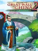 《建造中国长城2》免安装绿色版[收藏版]