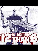 12比6好