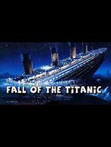 《泰坦尼克号的沉没》免安装绿色版