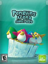 《企鹅竞技场》免安装绿色版[Build20160529]