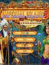 《皇家之岛3:扩张》免安装绿色版