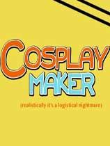 《Cosplay制作者》免DVD光盘版