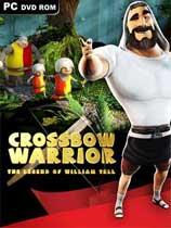 《弩战士:威廉特尔传奇》免安装绿色版