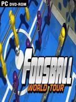《桌面足球:世界巡回赛》免安装绿色版[v1.03版]
