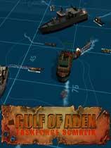 《亚丁湾:索马里特遣队》免安装绿色版