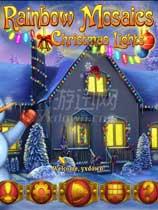 彩虹马赛克:圣诞灯光免安装绿色版