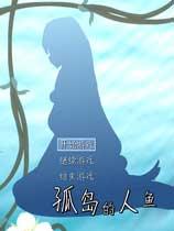 《孤岛的人鱼》免安装简体中文绿色版