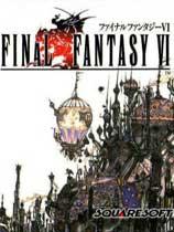 《最终幻想6》免DVD光盘版