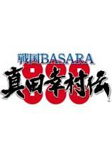战国BASARA:真田幸村传