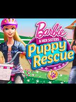 《芭比和她的小狗援救》免安装绿色版