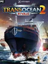 《跨洋2:竞争对手》免DVD光盘版
