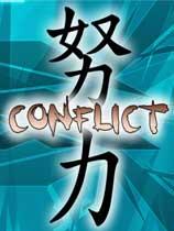 努力:冲突