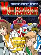 《超级机器人VULKAISER》免安装绿色版[Build 20151223]
