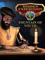 《探秘远征10:青春之泉》免安装绿色版