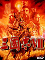 《三国志7》中文硬盘版