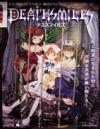 《死亡微笑》免DVD光盘版