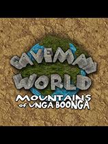 《穴居人世界:联合加纳之山》DVD光盘版