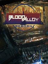 合金之血:重生免DVD光盘版