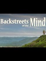 《心灵的后巷》免DVD光盘版