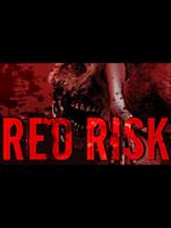 《红色风险》免安装绿色版