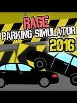 《停车场模拟2016》免安装绿色版