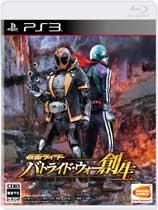 假面骑士:战骑大战创生日版PS3[带1.02升级档+所有DLC]
